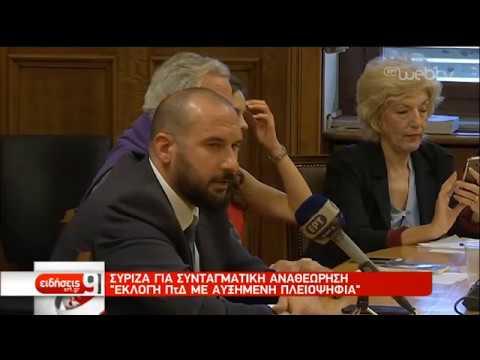 Οι θέσεις του ΣΥΡΙΖΑ για τη συνταγματική αναθεώρηση | 11/11/2019 | ΕΡΤ