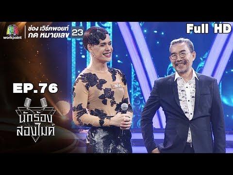 นักร้องสองไมค์ |  EP.76 | 24 มี.ค. 62 Full HD
