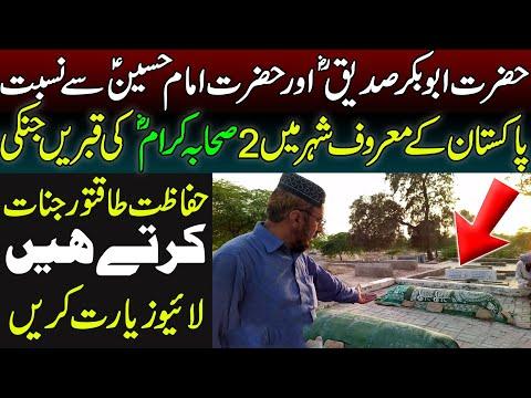 بہاول پور میں دو صحابہ کرام کی آرام گاہ:ویڈیو دیکھیں