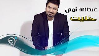 تحميل اغاني عبدالله تقي - حنيت / Offical Audio MP3