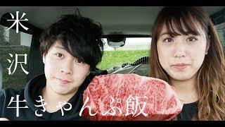 米沢市で米沢牛を買ってキャンプ飯山形県