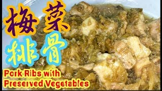 梅菜炆排骨Pork Ribs with  Preserved Vegetables
