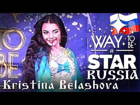 Kristina Belashova ⊰⊱ Way to be a STAR ☆ Russia ★2019 ★