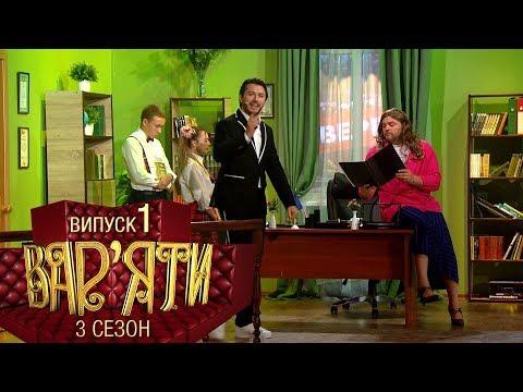 Вар'яти (Варьяты) - Сезон 3. Випуск 1 - 30.10.2018