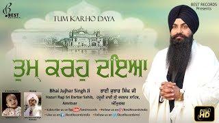 Tum Karho Daya - Latest Shabad Gurbani 2019 - Bhai Jujhar