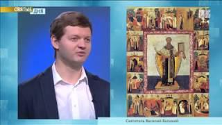 Святые дня - Святитель Василий Великий