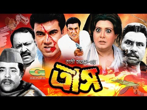 Bangla HD Movie | Trash (1992) || A Kazi Hayat Movie | ft Manna , Kobita, Razib, Bulbul Ahmed