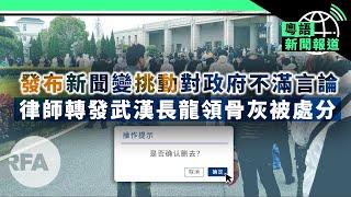 華為反告以色列公司侵權;新疆「反家暴法」包藏禍心 | 粵語新聞報道(04-08-2020)