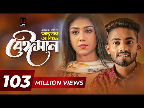 Beiman | Arman Alif | Sahriar Rafat | Official Music Video | New Song 2018 Mp3