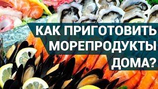 Как приготовить морепродукты дома очень вкусно? | 4 варианта для любителей морепродуктов