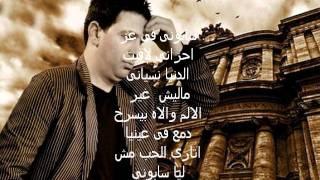 اغاني طرب MP3 سامح الشرقاوى سامحنى يارب.wmv تحميل MP3