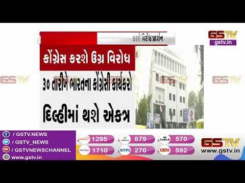 કોંગ્રેસના દિગ્ગજ નેતા અહેમદ પટેલ 25 તારીખે ગુજરાતમાં કરશે વિરોધ પ્રદર્શન | Gstv Gujarati News