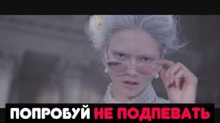 ПОПРОБУЙ НЕ ПОДПЕВАТЬ |IF YOU SING YOU LOSE русские песни(+песни видеоблогеров)