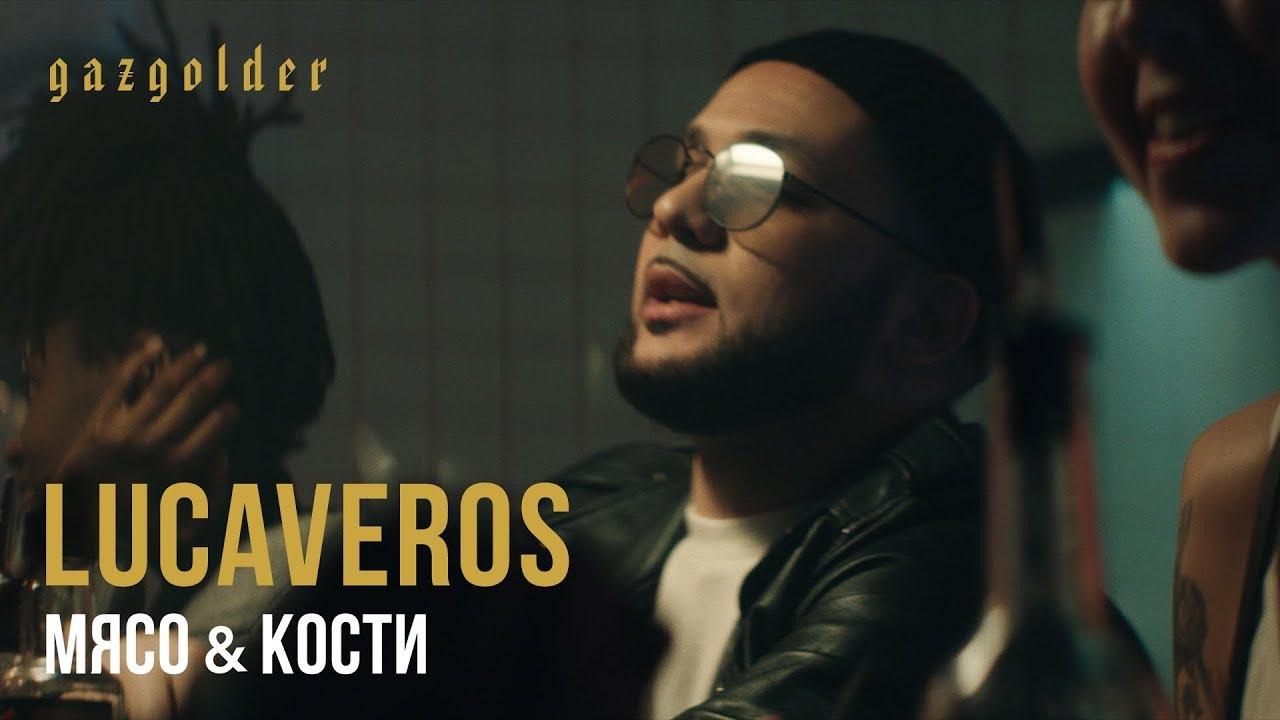 Lucaveros — Мясо и кости