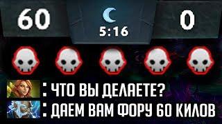 ДАЕМ ФОРУ 60 КИЛОВ | DOTA 2