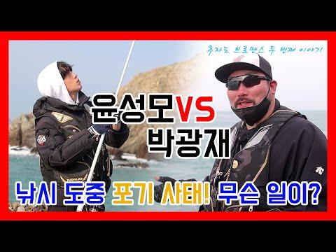 박광재& 윤성모 추자도 브로맨스 ep.2
