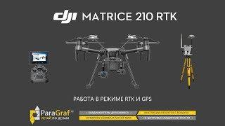 ParaGraf.ru | Видеоролик DJI Matrice 210 RTK полеты в RTK и GPS режимах