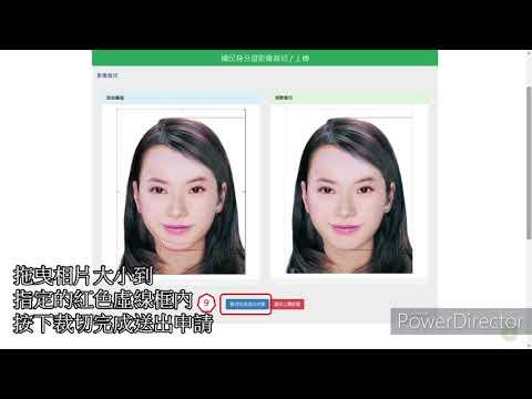 數位相片製發國民身分證上傳步驟