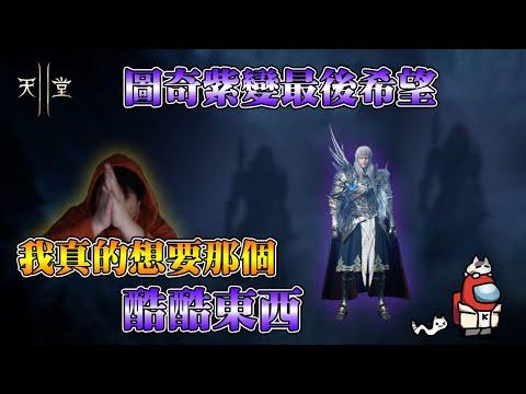圖奇丐幫幫主KYO 紫變之夢 如泡沫