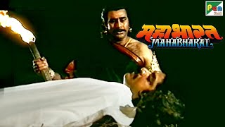 किसने किया कर्ण का अंतिम संस्कार? | महाभारत (Mahabharat) | B R Chopra | Pen Bhakti - Download this Video in MP3, M4A, WEBM, MP4, 3GP