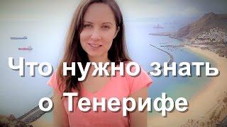 10 фактов об острове Тенерифе. Рассказ местного жителя