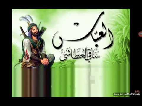 ya abbas song in arabic