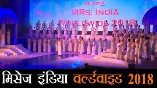 मिसेज इंडिया वर्ल्डवाइड के फिनाले में 100 फाइनल प्रतिभागी का रैंप पर जलवा