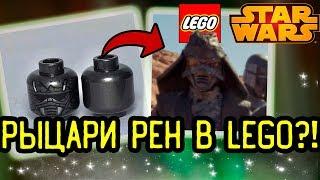 РЫЦАРИ РЕН В LEGO?! СЛИВЫ МИНИФИГУРОК РАЗНЫХ СЕРИЙ: STAR WARS, TROLLS, MINIFIGURE! (Lego News-106)