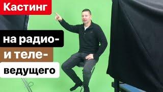 Кастинг в школе радио- и телеведущих. Casting in the school of radio and TV presenters in Moscow.