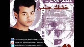 تحميل اغاني Haytham Shaker - Matgish / هيثم شاكر - ماتجيش MP3
