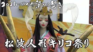 松波人形キリコ祭り(能登町松波)