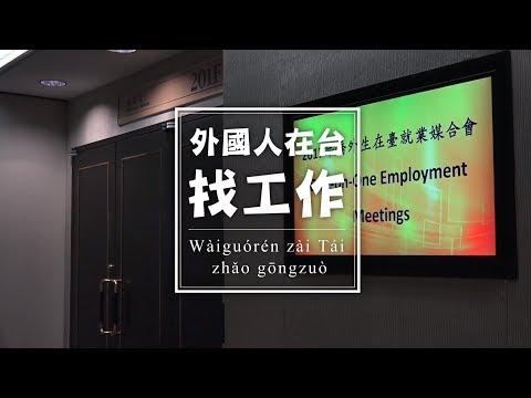 MTC文化快遞 04外國人在台找工作