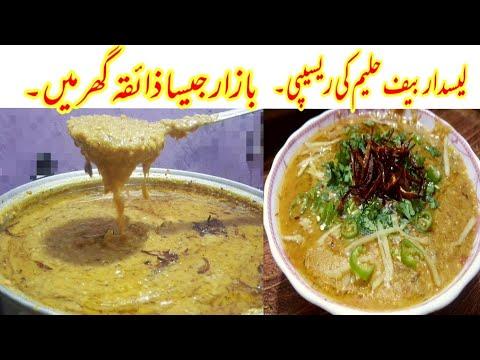 Beef Haleem recipe in Urdu - Mutton Haleem recipe Pakistani - لیسدار حلیم/ دلیم کی آسان ریسپی
