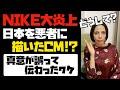 【NIKEのCMが大炎上】日本を悪者にしている!?真意が誤って伝わったワケ。