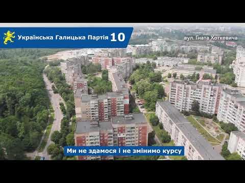 Над Левом: вул. Гната Хоткевича