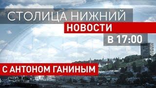 «Столица Нижний»: выпуск новостей 19 июля 2018 года