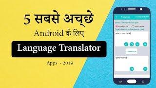 Android के लिए 5 सबसे अच्छे Language Translator ऐप्स !