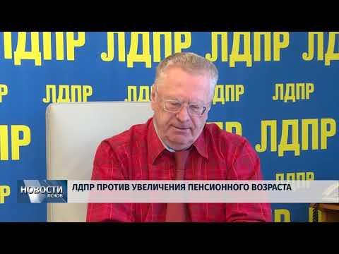 Новости Псков 04.07.2018 # ЛДПР против пенсионной реформы