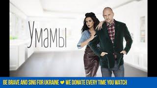 Потап и Настя - Умамы (Lyric Video)