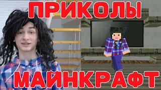 УРОДИНА. МАЙНКРАФТ СКЕТЧ // БРАЙН МАПС // ПРИКОЛЫ MINECRAFT