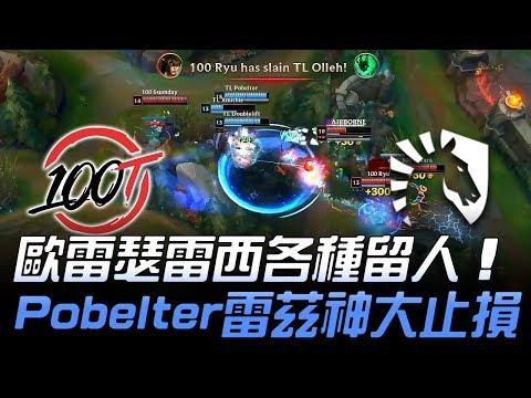 100 vs TL 歐雷瑟雷西各種留人 Pobelter雷茲神大止損!Game3