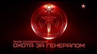 Легенды госбезопасности Яков Серебрянский. Охота за генералом