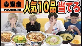 吉野家の人気メニュー10品当てるまで食べ続けなければいけません!!