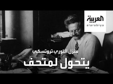 العرب اليوم - شاهد: منزل تروتسكي الثوري الروسي الذي اغتيل قبل 80 عاما يتحول إلى متحف
