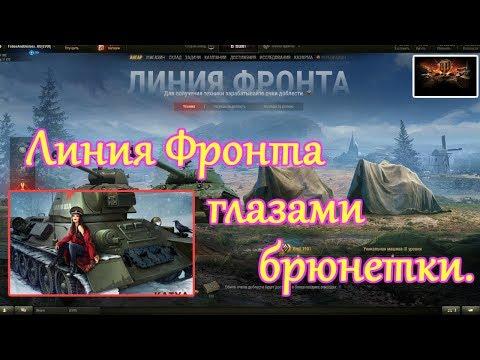 World Of Tanks 2019, Линия Фронта, играть без прем аккаунта сплошное разочарование!