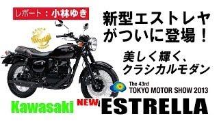 Kawasaki「ESTRELLA」クラシカルモダン【東京モーターショー2013】