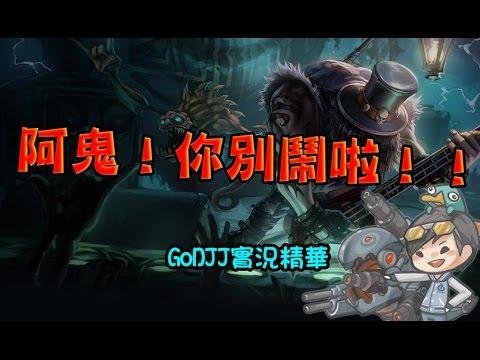 【GodJJ】實況精華 - 沒看過召喚峽谷最不受控的大絕嗎? (by BillyKazuya) 2016/11/08