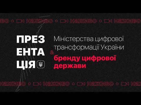 Презентация Министерства цифровой трансформации и бренда цифрового государства