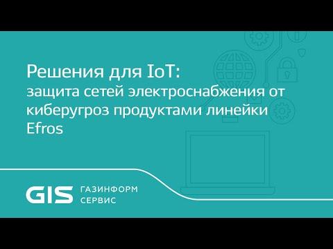 Решения для IoT:  защита ИТ инфраструктуры сетей электроснабжения от киберугроз продуктами Efros