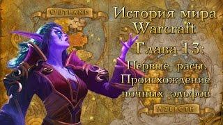 [WarCraft] История мира Warcraft. Глава 13: Первые расы. Происхождение ночных эльфов.
